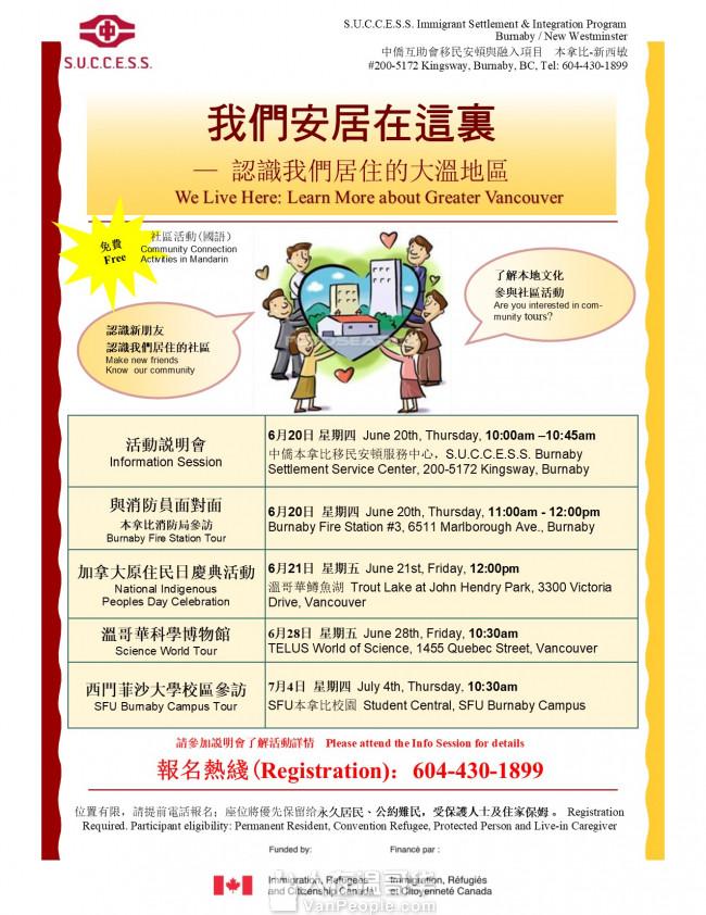中僑免費社區參訪活動:我們安居在這裏 — 認識我們居住的大溫地區