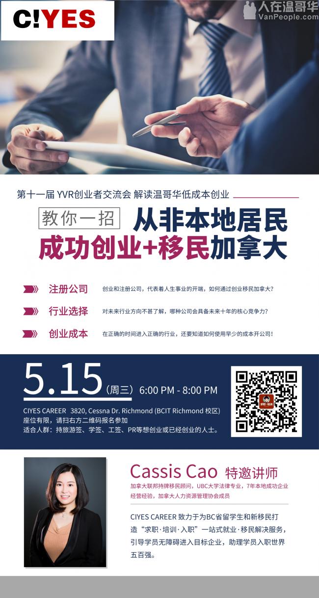 第11届YVR创业者交流会主题: 温哥华低成本创业密码全解读