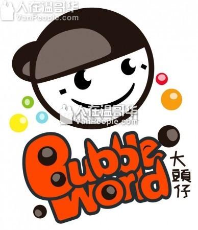 素里台式大頭仔餐廳(Bubble World)