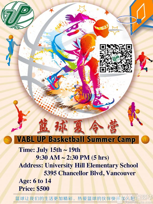VABL UP 篮球夏令营 Kids Basketball Summer Camp
