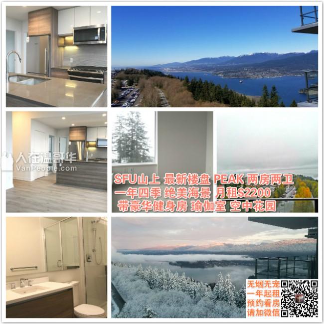 SFU 山上最新公寓,2房2卫出租,高层无敌海景!包高速上网,月租2200,7月入住!