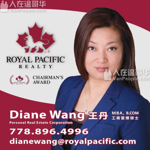 **Diane Wang 王丹** 加拿大工商管理碩士【大温金牌地产经纪】怡富地产主席大奖获得者