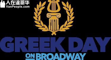 蓝海当地活动:6/23希腊日活动