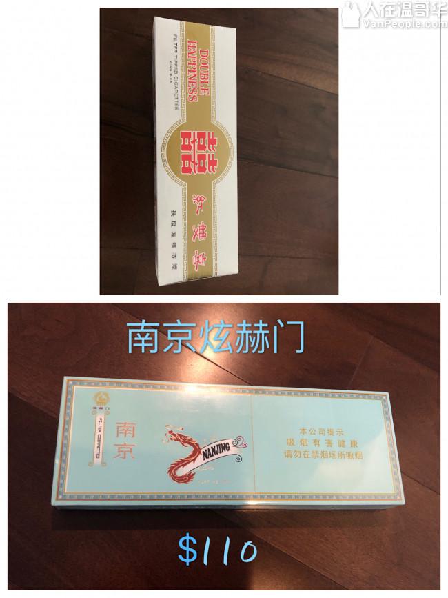 出南京炫赫门和红双喜香烟,需要的联系谢谢