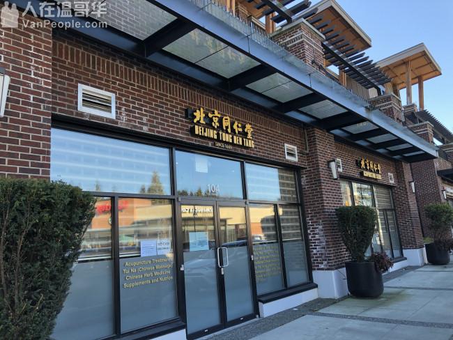北京同仁堂温哥华养生中心(北温店)高薪聘请中医师、针灸师