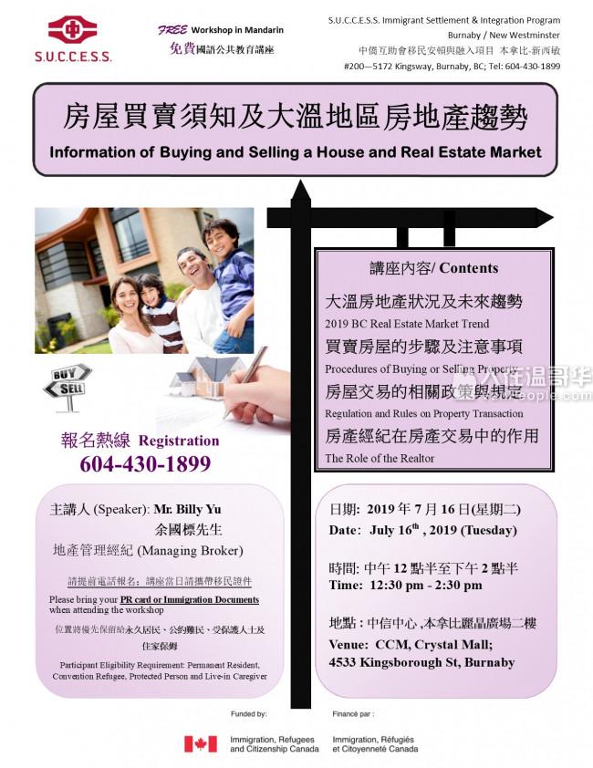 中僑免費講座: 房屋買賣須知及大溫地區房地產趨勢 - 國語(本拿比/新西敏)