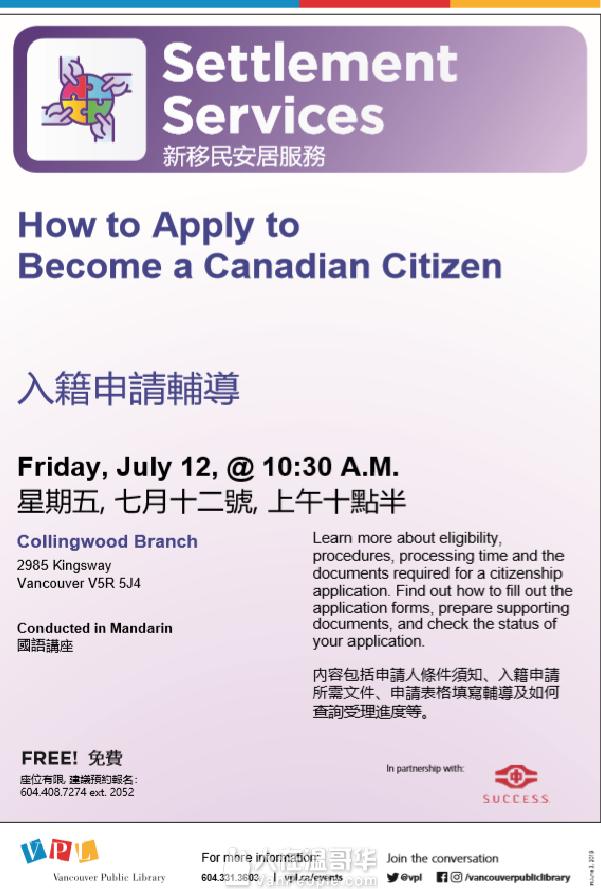 2019-07-12 中侨国语讲座 - 加拿大入籍申请指南 - (温哥华公共图书馆Collingwood分支)