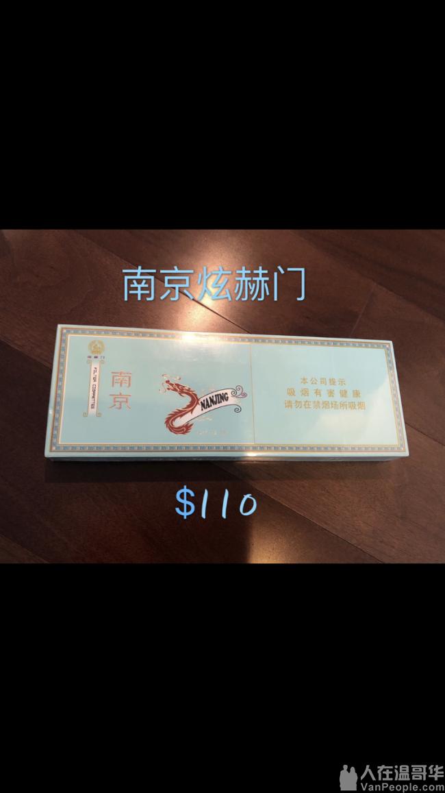 出南京炫赫门香烟,管送,好抽,柔,需要联系