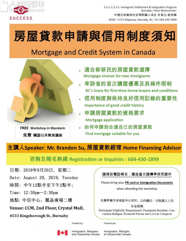 中僑免費講座:房屋貸款申請與信用制度須知