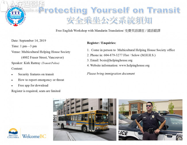 安全乘坐公交系統須知 - 免費英語講座/國語翻譯
