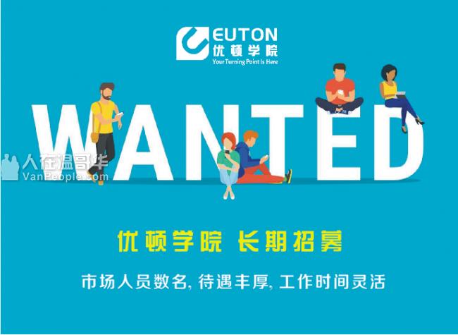 大温知名教育机构招聘校园推广人员