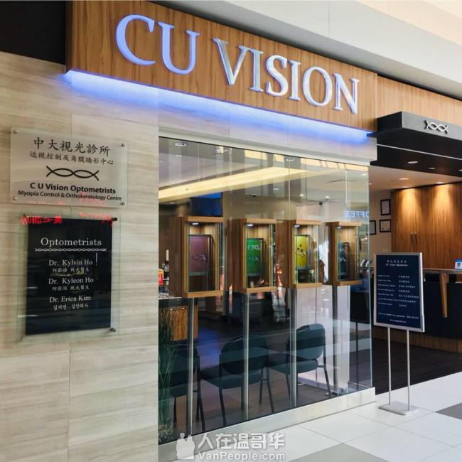 中大眼镜素里分店招聘全职视光助理,销售人员