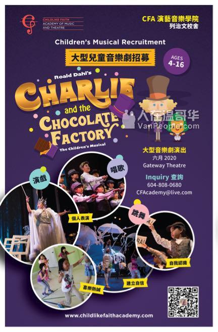 2020年度 CFA 大型儿童音乐剧正在招募小演员!