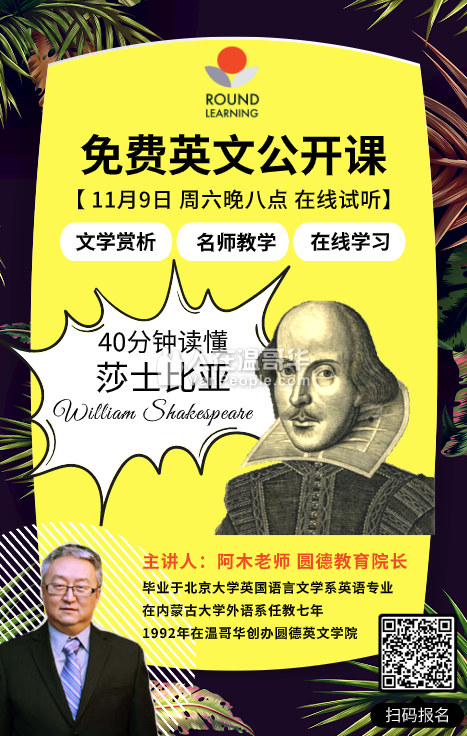 BC中学英文赏析 40分钟读懂莎士比亚 圆德免费网络公开课 11月9日晚八点
