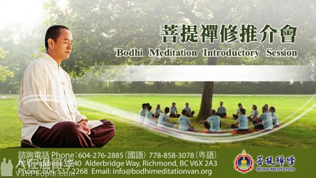 【菩提禪修,健康快樂】誠邀您參加菩提禪修推介會