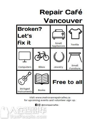 溫哥華免費修理咖啡館本月活動,今季最后一次!