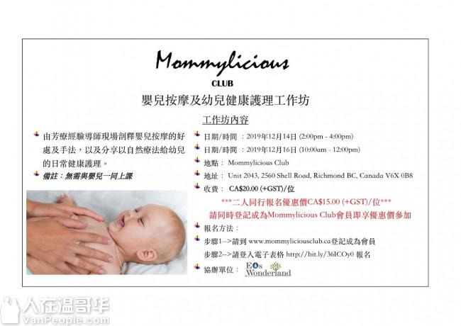 1) 天然手作护肤品 DIY 工作坊/2)婴儿按摩及幼儿健康护理工作坊/3)妈妈情绪支援加油站工作坊