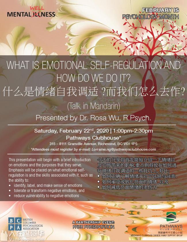 [開創會所免费讲座] 什么是情绪自我调适 ?而我们怎么去作?