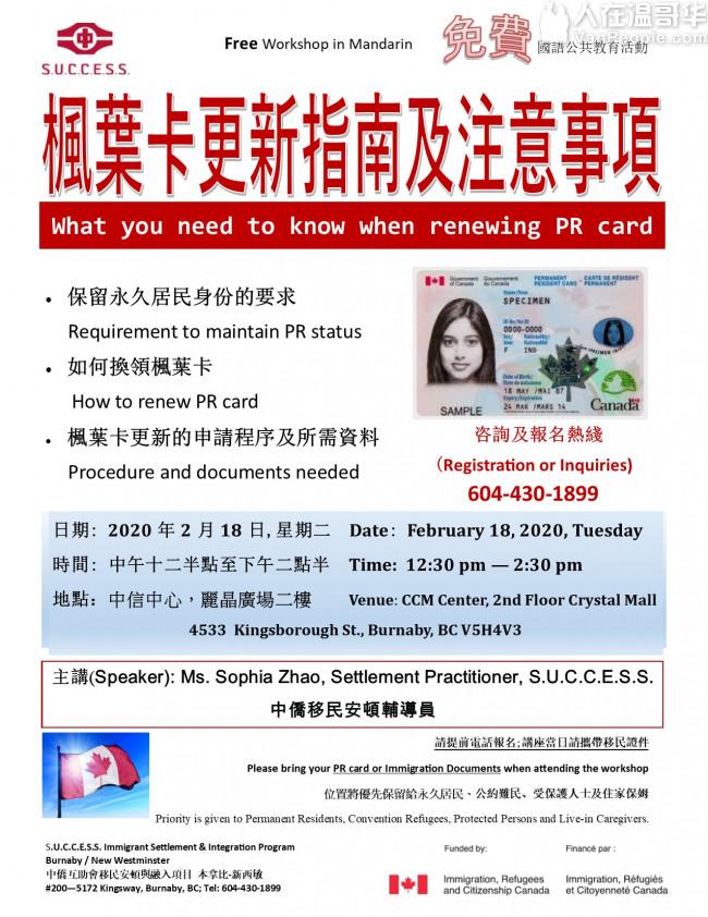中僑免費講座 - 楓葉卡更新指南及注意事項