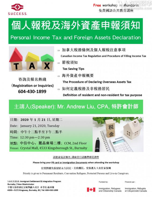 中僑本拿比免費講座:個人報稅及海外資產申報須知