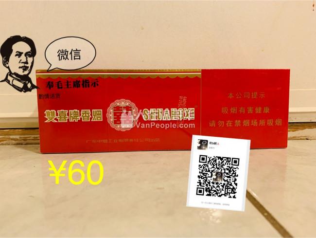 广州双喜,红塔山,上海双喜,南洋双喜,60一条,不议价,可送货