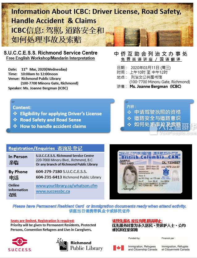 ICBC信息: 驾照, 道路安全和如何处理事故及索赔