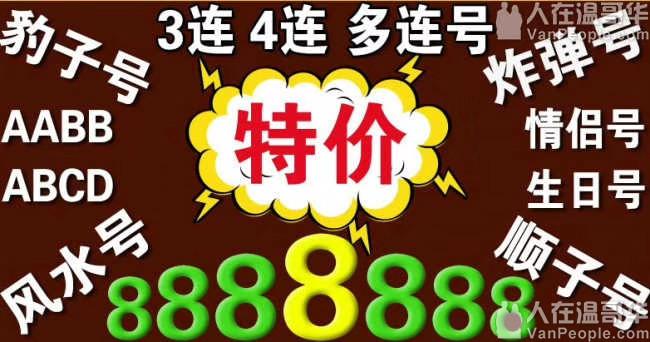 出售各种温哥华吉祥号码-5555-6666-7777-8888-9999
