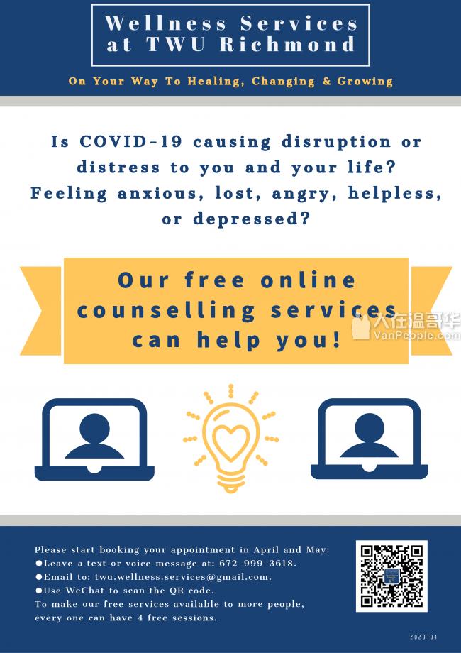 专业网络心理咨询服务——由西三一大学列治文校区心理健康服务提供