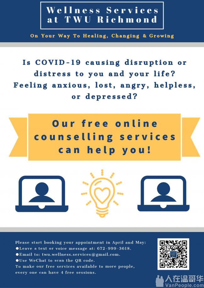 免费网络心理咨询--由西三一大学列治文校区心理健康服务提供