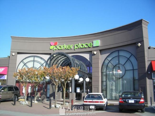 列治文3號路百家店第一期商場(Parker Place)