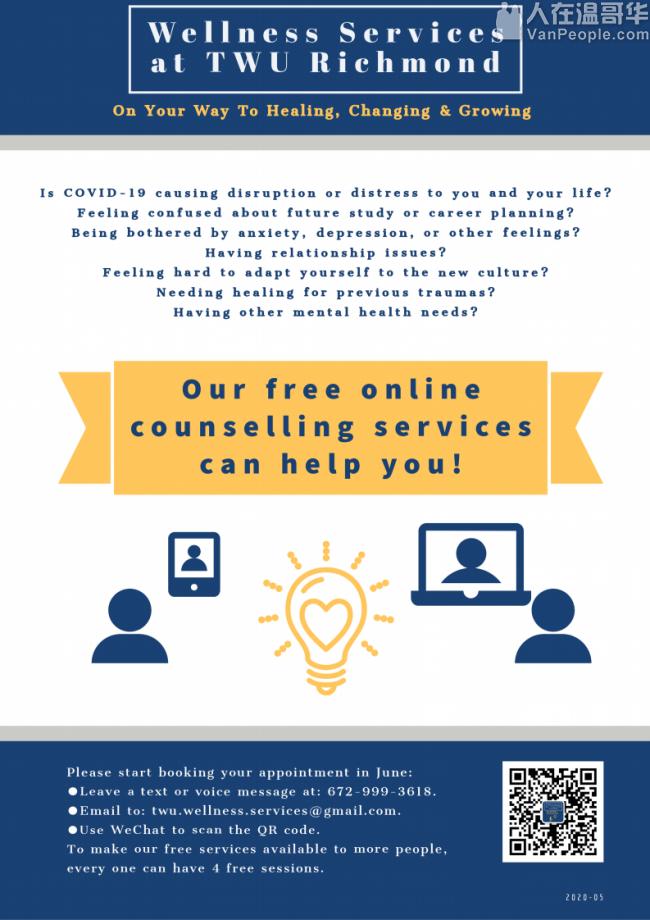 专业免费网络心理咨询--由西三一大学列治文校区心理健康服务提供
