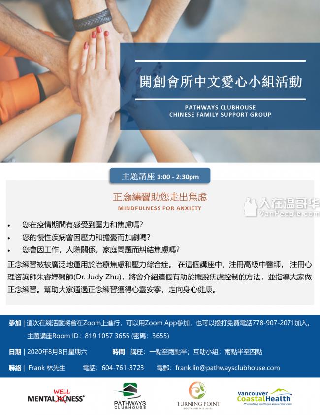 開創會所中文愛心小組8月在綫公益講座
