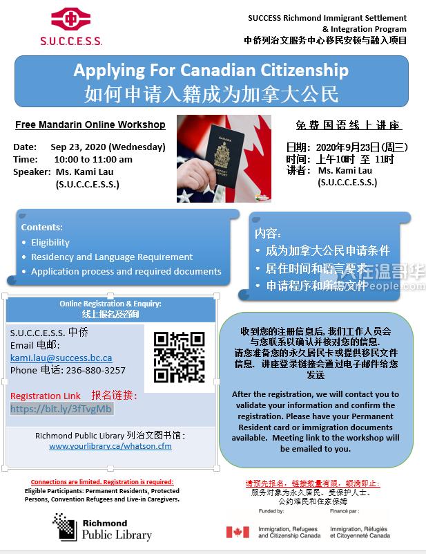 如何申请入籍成为加拿大公民 - 免费国语线上讲座
