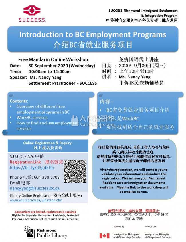 介绍BC省就业服务项目 - 中侨普通话线上讲座
