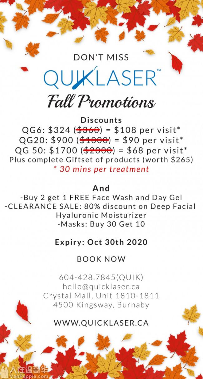 Quiklaser 免费激光护肤疗程