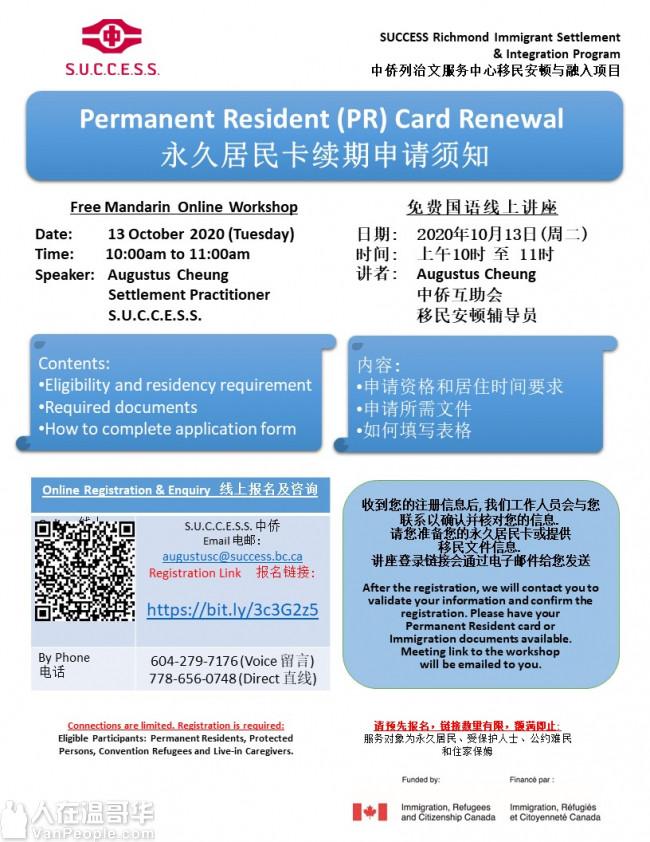 中侨列治文 - 永久居民卡续期申请须知免费国语线上讲座- 2020年10月13日(二)10-11am