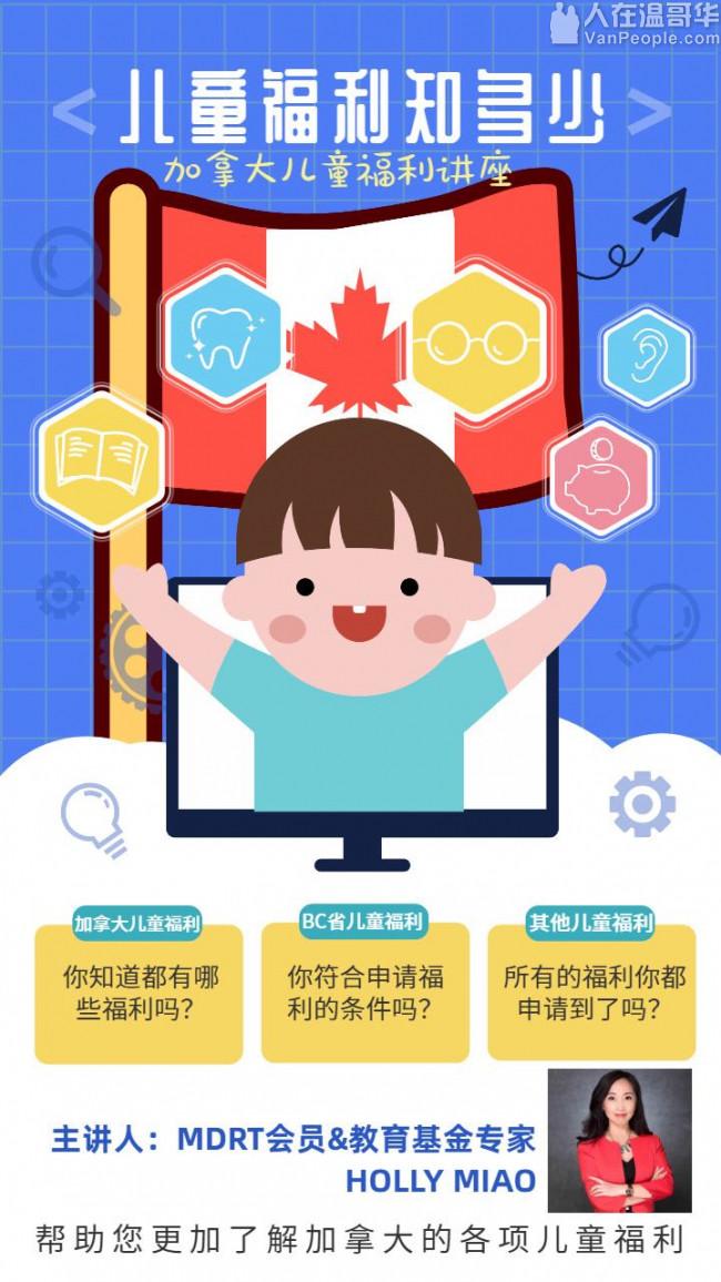 加拿大儿童福利知多少?专家为您总结分析