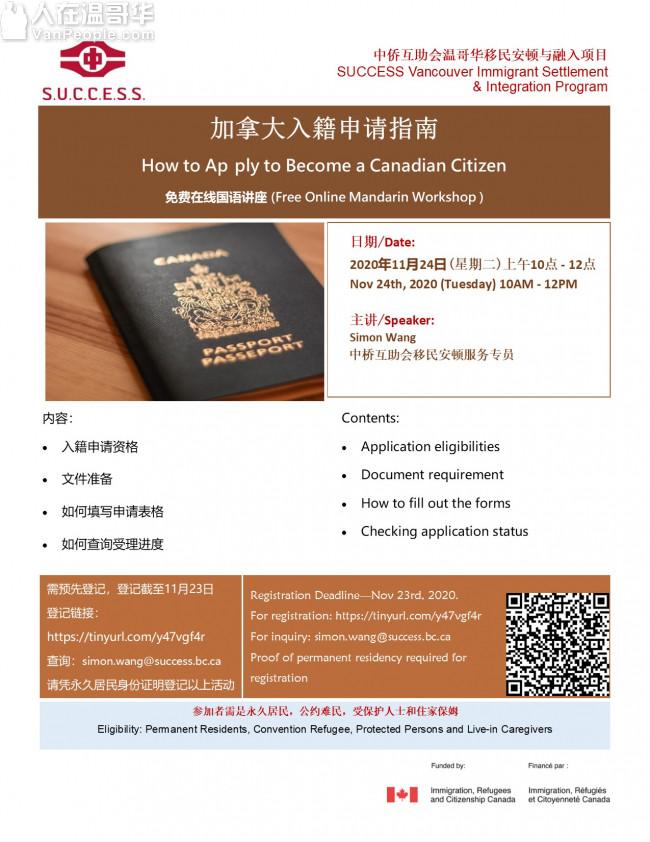 2020-11-24 中侨免费国语在线讲座 - 加拿大入籍申请指南