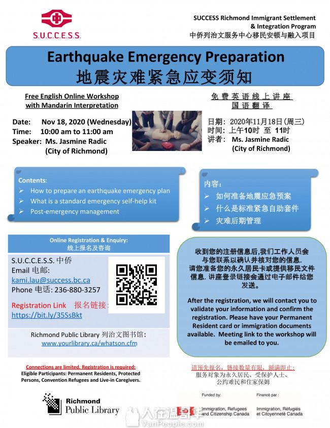 地震灾难紧急应变须知 - 免费英语线上讲座国语翻译