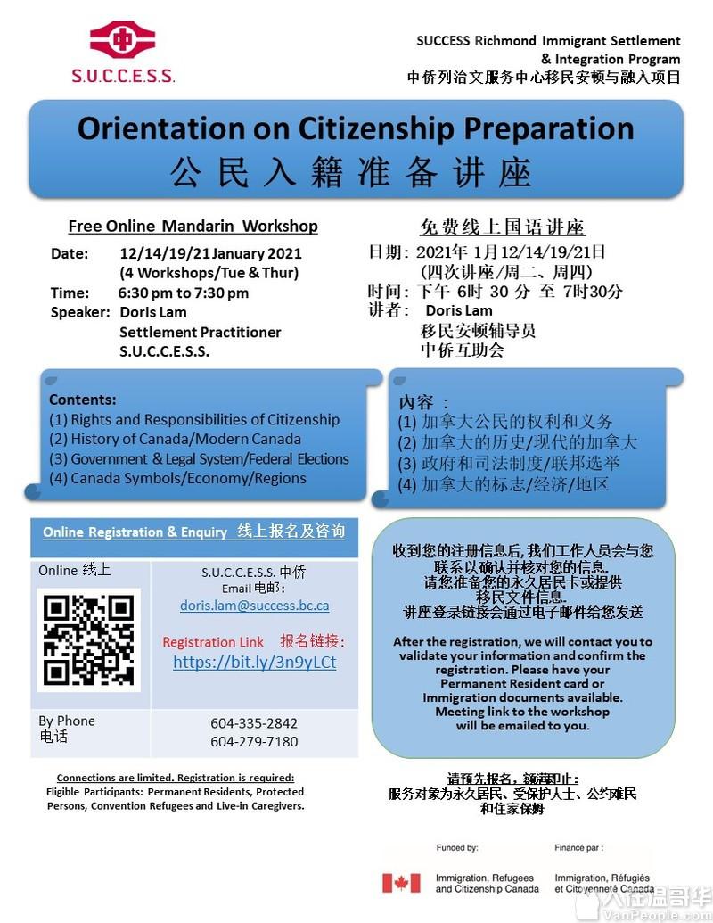 中侨免费国语线上讲座 - 公民入籍准备讲座