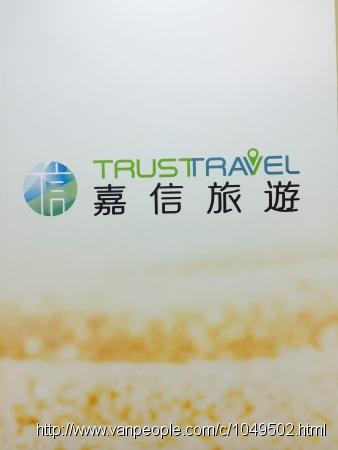 嘉信旅游-推出2019特价机票525起及超低价旅行团;热线:6042078869;可接受支付宝及微信