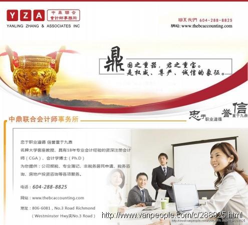 中鼎联合会计师事务所-簿记、报税、审计和培训实习