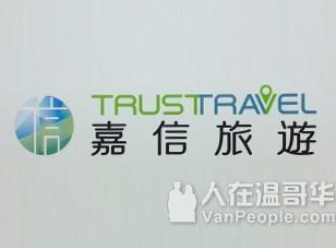 嘉信旅游-推出2020特价机票525起及超低价旅行团;热线:6042078869;可接受支付宝及微信