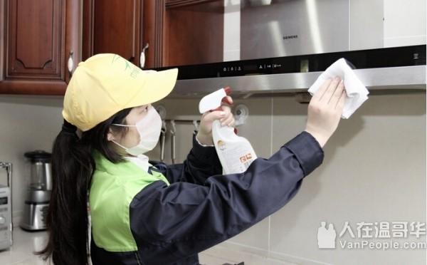 温馨清洁公司 服务大温地区 妈妈、学生的好帮手