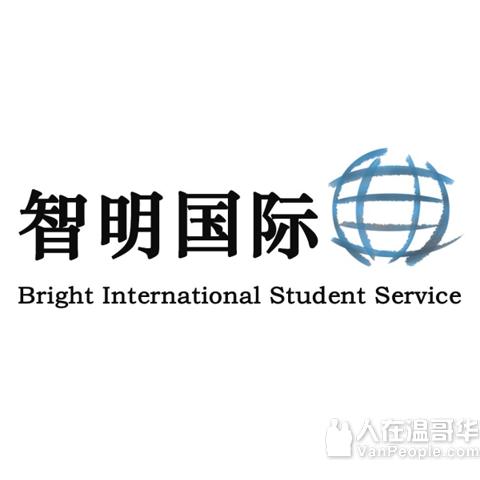 【智明国际 留学服务】根据客户情况,量身定做符合自身情况的留学移民计划!