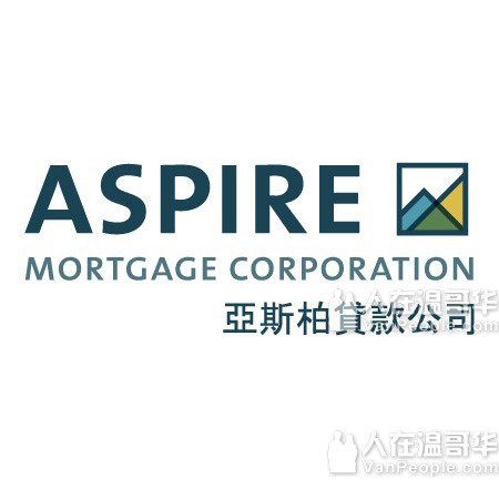 Aspire Mortgage Corporation 专业提供工薪,自雇,非居民及无收入证明人士贷