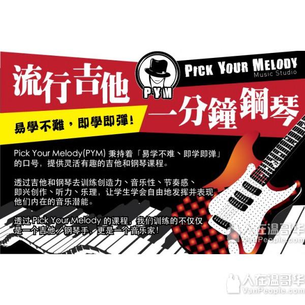 温哥华吉他老师~作曲制作~易學不難,即學即彈! 华研国际~阿里音乐~全球华人第十二届唱作人大赛得奖人