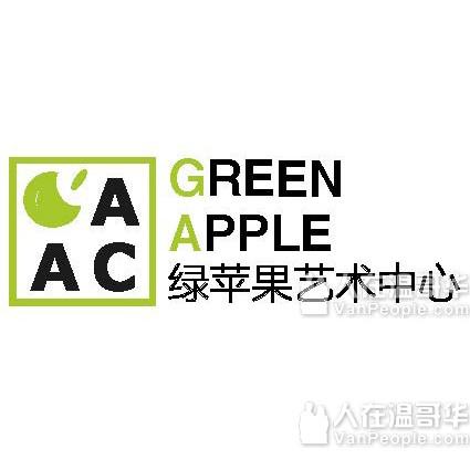 Green Apple Art Center 绿苹果艺术中心 双重保障 自由选择 学校规划 名师云集