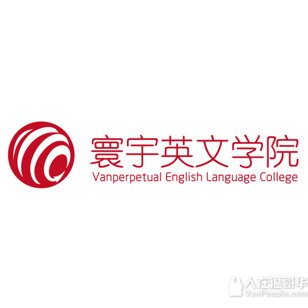 【CELPIP/雅思/全科AP/SAT/高中全科补习/ESL/课后托管/公民入籍试/大学申请规划