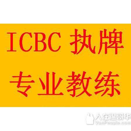 ICBC专业教练 本那比 高贵林 7级,5级,4级 省时省钱 通过率高 王教练 7788850982